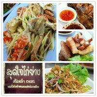 Photo taken at สุดใจไก่ย่าง ส้มตำ อ.ต.ก. by OiL L. on 8/14/2012