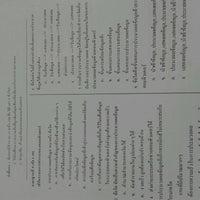 Photo taken at โรงเรียนอักษรเทคโนโลยีพัทยา by Sirilak S. on 3/5/2012