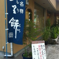 Photo taken at 大里屋本店 by Nao S. on 8/16/2012
