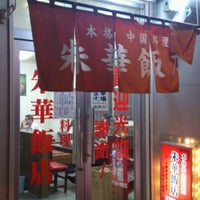Photo taken at 朱華飯店 小田原店 by Koutaku T. on 8/22/2012