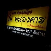 Photo taken at ณ หนองคาย by Rushy C. on 2/9/2012