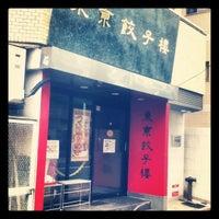 Photo taken at 東京餃子楼 三軒茶屋本店 by 李月 王. on 3/31/2012