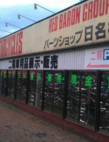 レッドバロンパーツショップ日名橋