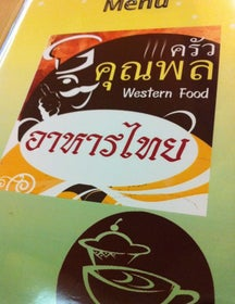ครัวคุณพล & Coffee Pitini (Krua Kuhn Pon and Coffee Pitini)
