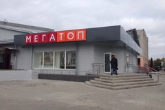 Мегатоп в Жлобине - Магазин обуви