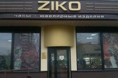 ZIKO / ЗИКО на Ленина - Ювелирные изделия, часы и аксессуары