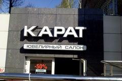 Карат - Ювелирный магазин