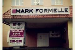 Mark Formelle в Борисове - Магазины белья и одежды