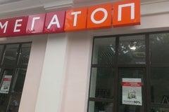 Мегатоп в Пинске - Магазин обуви и сумок