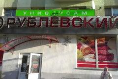Рублевский - Универсам