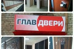 Главдвери - Продажа дверей