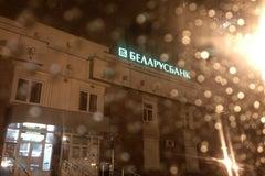 Отделение 200/140 Беларусбанк - Банк