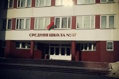 Средняя школа №37 - Учреждение общего среднего образования