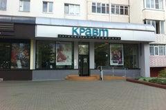 Кравт в Солигорске - Магазин косметики и парфюмерии