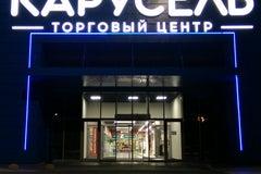Карусель - Торговый центр