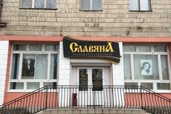 Славяна - Салон красоты