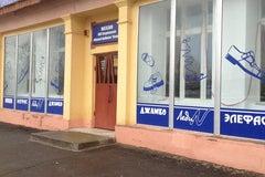 Неман в Могилеве - Магазин обуви