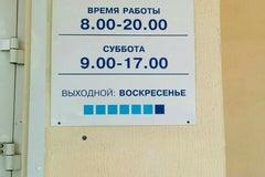 Белтелеком на Матусевича - Национальный оператор электросвязи