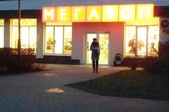 Мегатоп в Бресте - Магазин обуви и сумок