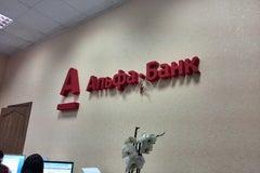 Альфа-Банк - Банкомат
