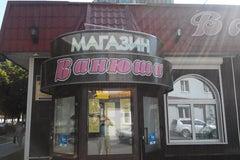 Ванюша - Магазин