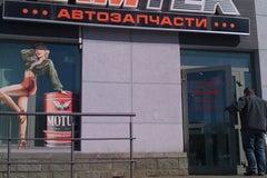 Армтек - Магазин автозапчастей