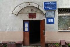 Нотариальная контора № 1 Октябрьского района г. Минска - Нотариальная контора
