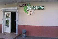 Полесье - Кафе