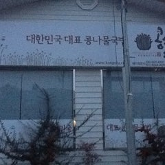 Photo taken at 중동 콩시루 by Seongho L. on 2/12/2012