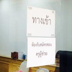 Photo taken at โรงเรียนวัดเขมาภิรตาราม (Wat Khemapirataram School) by Baby Glock on 3/21/2014