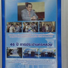 Photo taken at การประปาส่วนภูมิภาค สำนักงานใหญ่ by Mr.Trakool T. on 10/16/2013