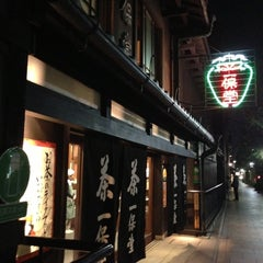 Photo taken at 一保堂茶舗 京都本店 by kubotat on 10/26/2012