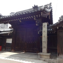 Photo taken at 宝鏡寺門跡(百々御所) by Cono on 6/15/2014