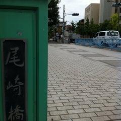 Photo taken at 尾崎橋 by SAHLA 3. on 5/20/2015