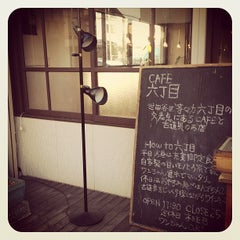 Photo taken at CAFE六丁目 by atico on 2/2/2013