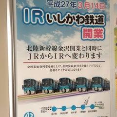Photo taken at 東金沢駅 (Higashi-Kanazawa Sta.) by (・ω・ ). on 3/16/2015
