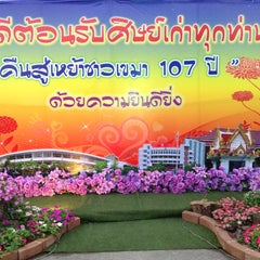 Photo taken at โรงเรียนวัดเขมาภิรตาราม (Wat Khemapirataram School) by KookZa K. on 12/20/2014