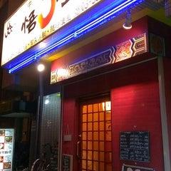 Photo taken at 悟空 by Clomi9999 on 9/7/2014