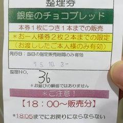Photo taken at ジョアン 銀座店 by Masahiko T. on 10/3/2015