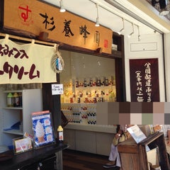 Photo taken at 杉養蜂園 鎌倉店 by 106 s. on 8/2/2014