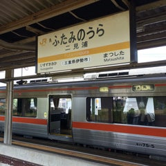 Photo taken at 二見浦駅 (Futaminoura Sta.) by ヒカル h. on 5/4/2015
