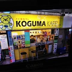 Photo taken at KOGUMA KAFE' (โคกุมะ คาเฟ) by 917 on 5/11/2013