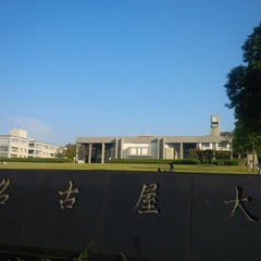 Photo taken at 名古屋大学 赤﨑記念研究館(AKASAKI INSTITUTE) by Koji O. on 11/1/2013