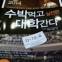Photo taken at 한경직 기념관 by 정은 한. on 8/10/2013
