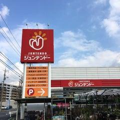 Photo taken at ジュンテンドー 新南陽店 by Казуаки Х. on 3/1/2016