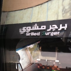 Photo taken at B1 Grilled Burger برجر مشوي by Amenah M. on 5/7/2013
