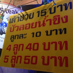 Photo taken at เต้าฮวย บัวลอยน้ำขิง by Rainy M. on 11/1/2014