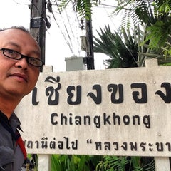 Photo taken at Chiang Khong Teak Garden by Thoranin T. on 4/20/2014