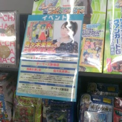 Photo taken at ゲーマーズ 新宿店 by Ahir O. on 3/7/2015