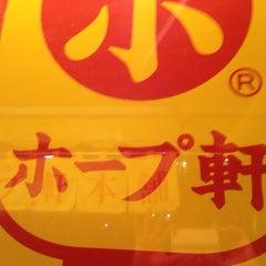 Photo taken at ホープ軒本舗 大塚店 by Hideki H. on 8/23/2014